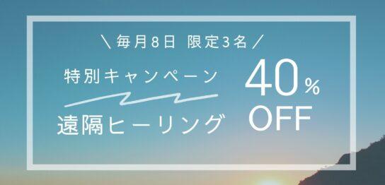 \毎月8日 限定3名/特別キャンペーン!遠隔ヒーリング40%OFF