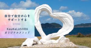SYOHセミナー(Support your own heart)KauKaLāSORAオリジナルメソッド ~自分で自分の心をサポートする~